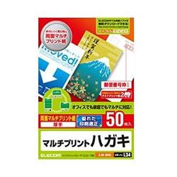 ELECOM EJH-M50 ハガキ 両面マルチプリント紙