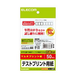 ELECOM EJH-TEST50 ハガキ テストプリント用紙