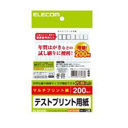 ELECOM EJH-TEST200 ハガキ テストプリント用紙