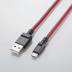 ELECOM MPA-AMBS2U08RD 2A対応高耐久microUSBケーブル