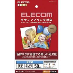 ELECOM EJK-CGN2L50 キヤノンプリンタ対応光沢紙