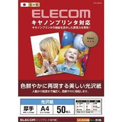 ELECOM EJK-CGNA450 キヤノンプリンタ対応光沢紙