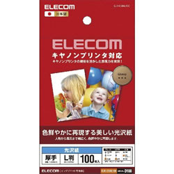 ELECOM EJK-CGNL100 キヤノンプリンタ対応光沢紙