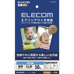 ELECOM EJK-EGN2L50 エプソンプリンタ対応光沢紙