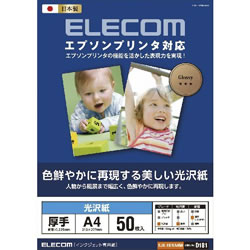 ELECOM EJK-EGNA450 エプソンプリンタ対応光沢紙
