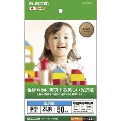 ELECOM EJK-GAN2L50 光沢紙 美しい光沢紙