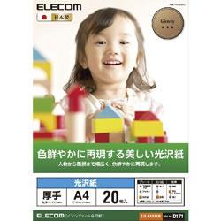 ELECOM EJK-GANA420 光沢紙 美しい光沢紙