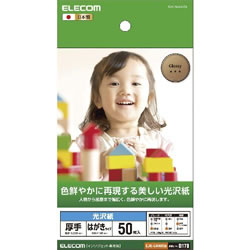 ELECOM EJK-GANH50 光沢紙 美しい光沢紙