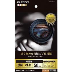 ELECOM EJK-RC2L50 印画紙 黒を極めた写真用紙プロ
