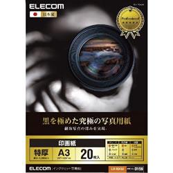ELECOM EJK-RCA320 印画紙 黒を極めた写真用紙プロ