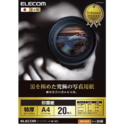 ELECOM EJK-RCA420 印画紙 黒を極めた写真用紙プロ