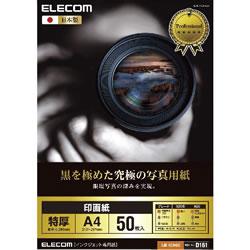 ELECOM EJK-RCA450 印画紙 黒を極めた写真用紙プロ