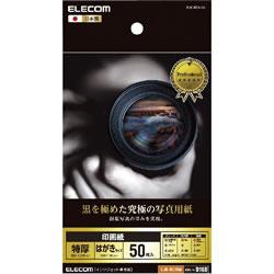 ELECOM EJK-RCH50 印画紙 黒を極めた写真用紙プロ