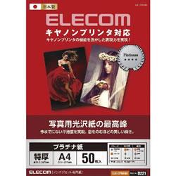 ELECOM EJK-CPNA450 キヤノン対応 光沢紙の最高峰 プラチナフォトペーパー