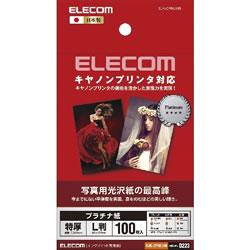 ELECOM EJK-CPNL100 キヤノン対応 光沢紙の最高峰 プラチナフォトペーパー