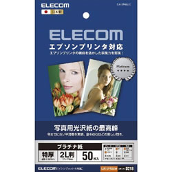 ELECOM EJK-EPN2L50 エプソン対応 光沢紙の最高峰 プラチナフォトペーパー