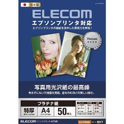 ELECOM EJK-EPNA450 エプソン対応 光沢紙の最高峰 プラチナフォトペーパー