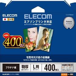 ELECOM EJK-EPNL400 エプソン対応 光沢紙の最高峰 プラチナフォトペーパー