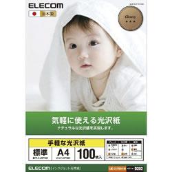 ELECOM EJK-GAYNA4100 光沢紙 手軽な光沢紙