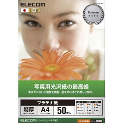 ELECOM EJK-QTNA450 光沢紙の最高峰 プラチナフォトペーパー
