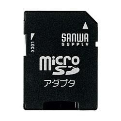 サンワサプライ ADR-MICROK microSDアダプタ