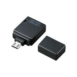 サンワサプライ AD-USB19BK USBホスト変換アダプタ