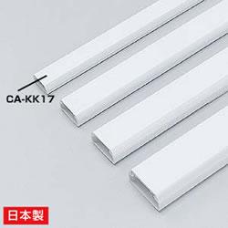 サンワサプライ CA-KK17 ケーブルカバー(角型、ホワイト)