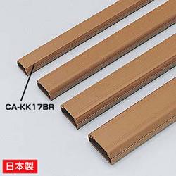 サンワサプライ CA-KK17BR ケーブルカバー(角型、ブラウン)