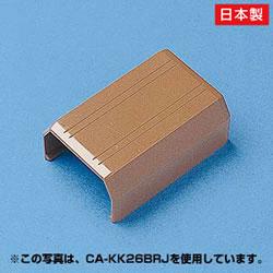 サンワサプライ CA-KK17BRJ ケーブルカバー(直線、ブラウン)
