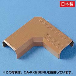 サンワサプライ CA-KK17BRL ケーブルカバー(L型、ブラウン)