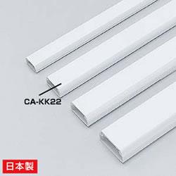 サンワサプライ CA-KK22 ケーブルカバー(角型、ホワイト)