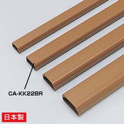 サンワサプライ CA-KK22BR ケーブルカバー(角型、ブラウン)