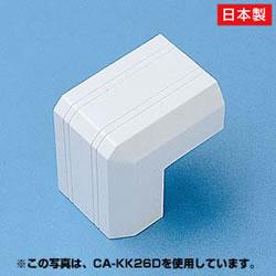 サンワサプライ CA-KK22D ケーブルカバー(出角、ホワイト)