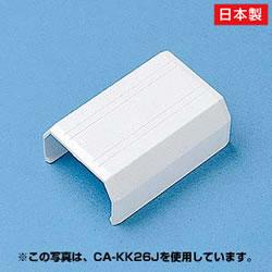サンワサプライ CA-KK22J ケーブルカバー(直線、ホワイト)