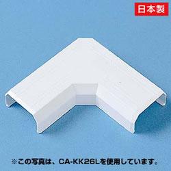 サンワサプライ CA-KK22L ケーブルカバー(L型、ホワイト)