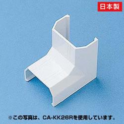 サンワサプライ CA-KK22R ケーブルカバー(入角、ホワイト)