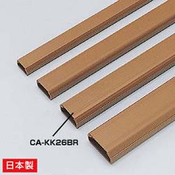 サンワサプライ CA-KK26BR ケーブルカバー(角型、ブラウン)