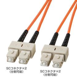 サンワサプライ HKB-SCSC6-50L 光ファイバケーブル