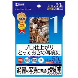 サンワサプライ JP-EP1N2L インクジェット写真印画紙・超特厚