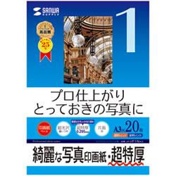 サンワサプライ JP-EP1NA3 インクジェット写真印画紙・超特厚