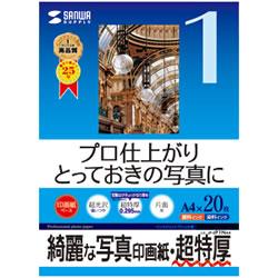 サンワサプライ JP-EP1NA4 インクジェット写真印画紙・超特厚