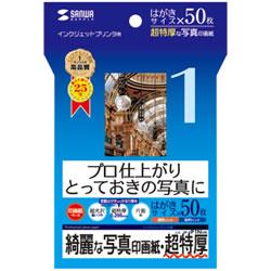 サンワサプライ JP-EP1NHK インクジェット写真印画紙・超特厚