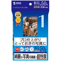 サンワサプライ JP-EP1NKG インクジェット写真印画紙・超特厚