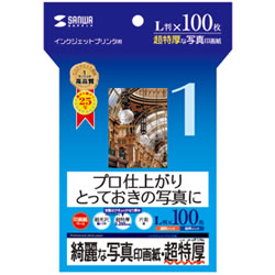 サンワサプライ JP-EP1NL インクジェット写真印画紙・超特厚