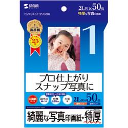 サンワサプライ JP-EP2N2L インクジェット写真印画紙・特厚