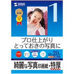 サンワサプライ JP-EP2NA3 インクジェット写真印画紙・特厚
