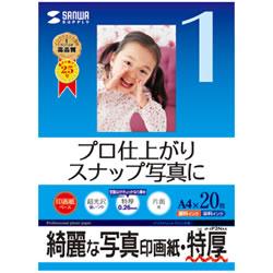 サンワサプライ JP-EP2NA4 インクジェット写真印画紙・特厚
