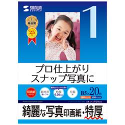 サンワサプライ JP-EP2NB5 インクジェット写真印画紙・特厚