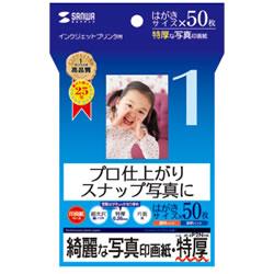 サンワサプライ JP-EP2NHK インクジェット写真印画紙・特厚