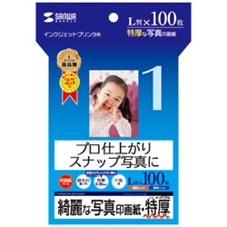 サンワサプライ JP-EP2NL インクジェット写真印画紙・特厚